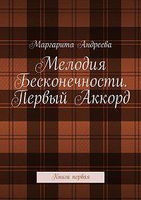 Маргарита Андреева -Мелодия Бесконечности. Первый Аккорд. Книга первая