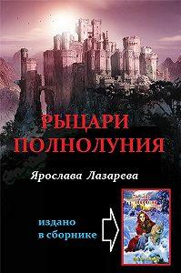 Ярослава Лазарева -Рыцари Полнолуния