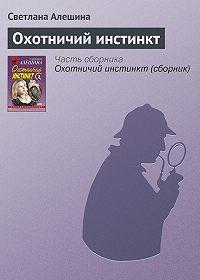 Светлана Алешина -Охотничий инстинкт