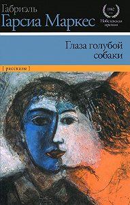 Габриэль Гарсиа Маркес -Глаза голубой собаки (сборник)