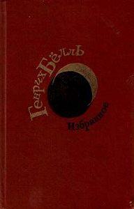 Генрих Бёлль -Когда началась война