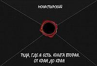 Михаил Монастырский - Туда, где я есть. Книга вторая. От края до края