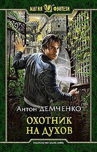 Антон Демченко -Охотник на духов
