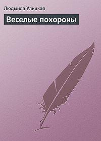 Людмила Евгеньевна Улицкая -Веселые похороны