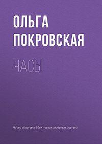 Ольга Покровская -Часы