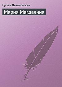 Густав Даниловский -Мария Магдалина