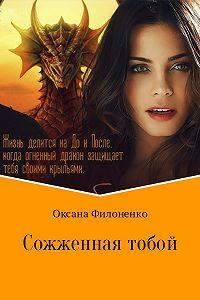 Оксана Филоненко -Сожженная тобой