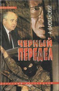 Анатолий Баюканский -Черный передел. Книга I