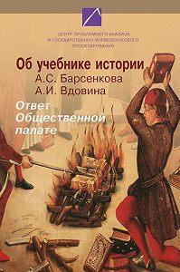 Коллектив авторов -Преподавание истории в России и политика. Материалы круглого стола