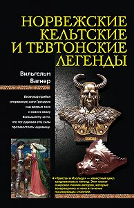 Вильгельм Вагнер -Норвежские, кельтские и тевтонские легенды