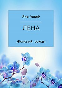 Яна Ашаф -Лена