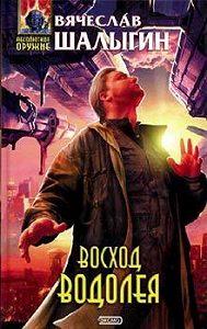 Вячеслав Шалыгин -Перевернутые дни