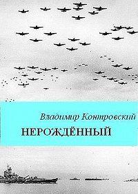 Владимир Контровский -Нерожденный