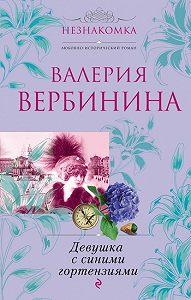 Валерия Вербинина -Девушка с синими гортензиями