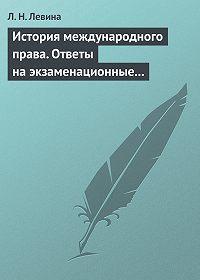Л. Н. Левина -История международного права. Ответы на экзаменационные билеты