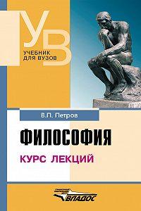 В. П. Петров -Философия. Курс лекций
