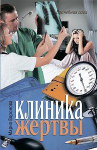 Мария Воронова - Клиника жертвы