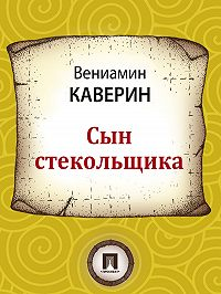 Вениамин Каверин -Сын стекольщика