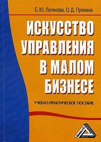 Елена Логинова, О.Д. Прянина - Искусство управления в малом бизнесе