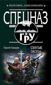 Сергей Самаров -Святые окопы