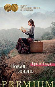 Орхан Памук -Новая жизнь