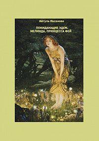 Айгуль Иксанова - Покидающие Эдем. Мелинда, Принцессафей. Книга первая