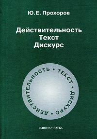 Юрий Евгеньевич Прохоров - Действительность. Текст. Дискурс