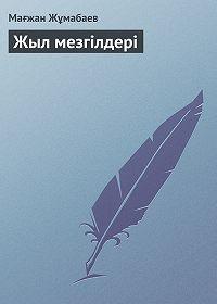 Мағжан Жұмабаев -Жыл мезгілдері