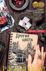 Орхан Памук -Другие цвета
