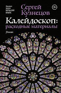 Сергей Юрьевич Кузнецов -Калейдоскоп. Расходные материалы