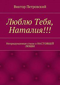Виктор Петровский - Люблю Тебя, Наталия!!!
