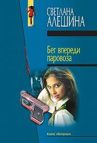 Светлана Алешина - Бег впереди паровоза (сборник)