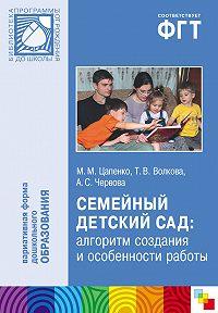 А. С. Червова -Семейный детский сад: алгоритм создания и особенности работы