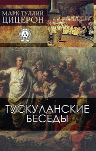 Марк Туллий Цицерон -Тускуланские беседы