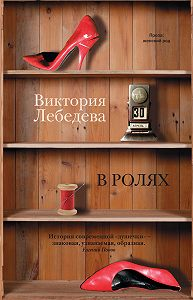 Виктория Лебедева -В ролях (сборник)