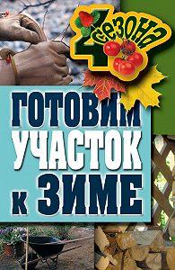 Максим Жмакин -Готовим участок к зиме