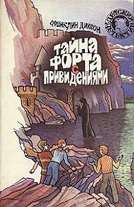 Франклин Диксон -Тайна форта с привидениями