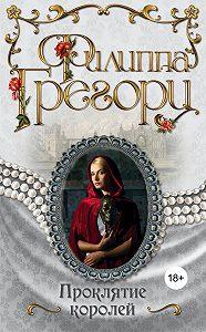 Филиппа Грегори -Проклятие королей