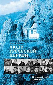 Сергий Тишкун -Люди Греческой Церкви. Истории. Судьбы. Традиции
