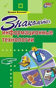 Аркадий Воловник -Знакомьтесь, информационные технологии
