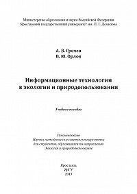Александр Грачев -Информационные технологии в экологии и природопользовании