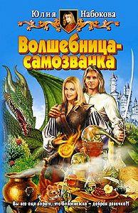 Юлия Набокова -Волшебница-самозванка
