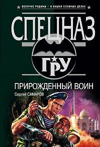 Сергей Самаров -Прирожденный воин