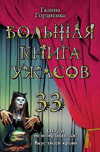 Галина Гордиенко - Вкус твоей крови