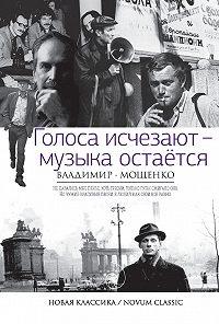 Владимир Мощенко -Голоса исчезают – музыка остается