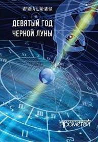 Ирина Шанина -Девятый год черной луны