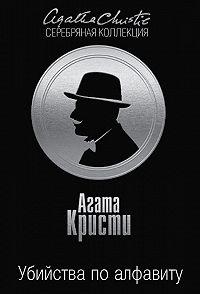 Агата Кристи -Убийства по алфавиту