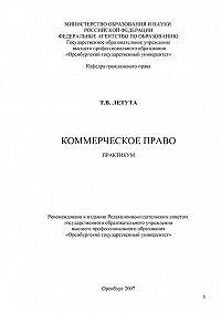 Татьяна Летута -Коммерческое право. Практикум