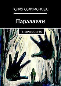 Юлия Соломонова - Параллели. четвертое сияние