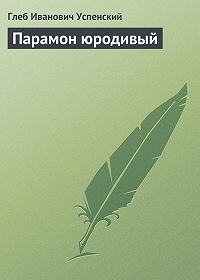 Глеб Успенский -Парамон юродивый